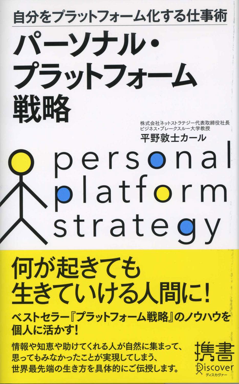 パーソナル・プラットフォーム戦略