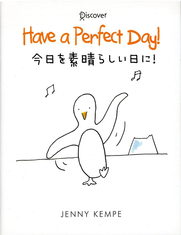 エクスレイギフトブック今日を素晴らしい日に!