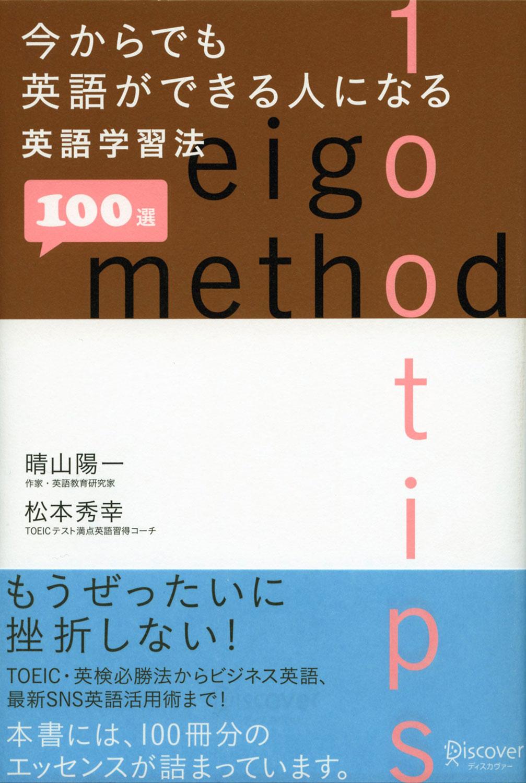 今からでも英語ができる人になる英語学習法100選