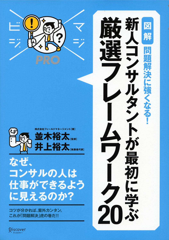 図解 厳選フレームワーク20