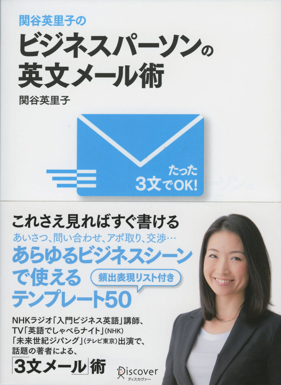 関谷英里子のビジネスパーソンの英文メール術