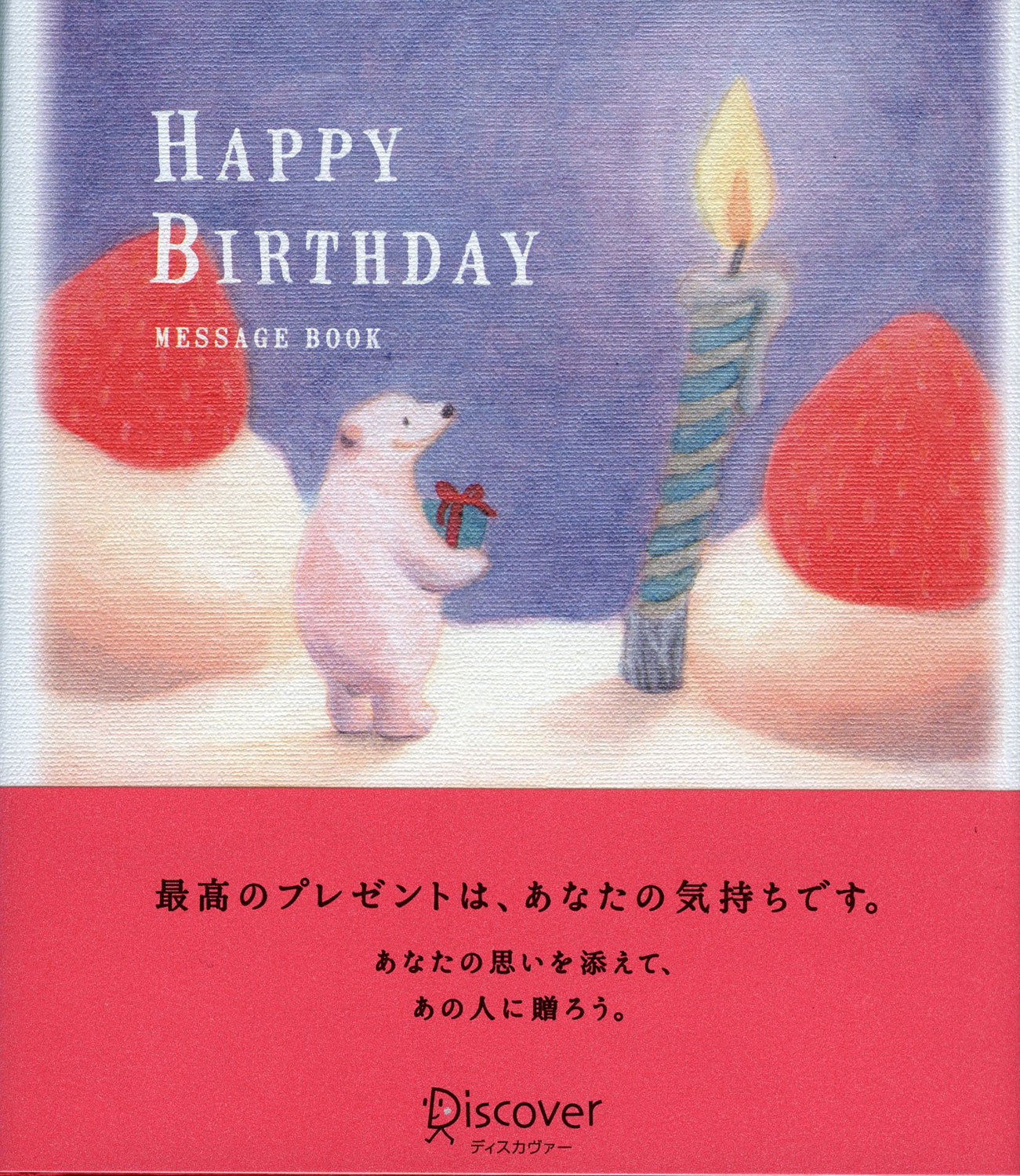 MESSAGE BOOK HAPPY BIRTHDAY