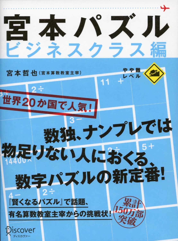 宮本パズル ビジネスクラス編