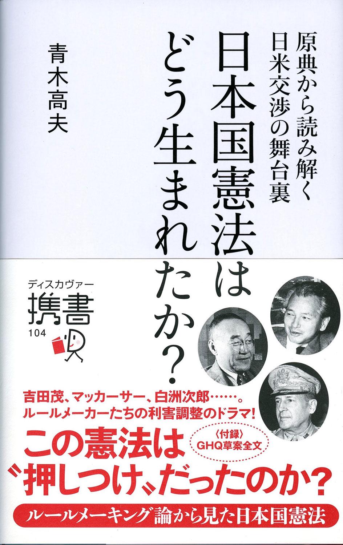 日本国憲法はどう生れたか?