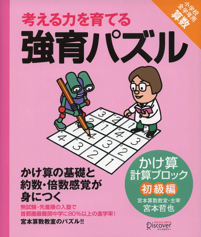 強育パズル 16 計算ブロック かけ算(初級編)