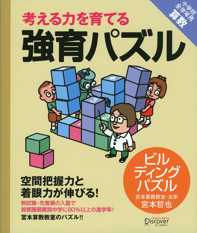 強育パズル 17 ビルディングパズル
