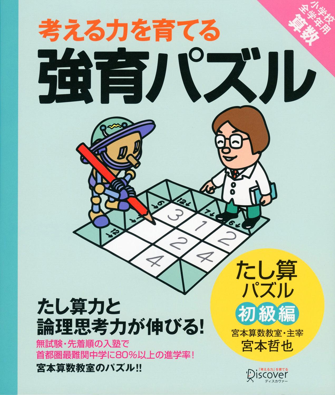強育パズル 18 たし算パズル(初級編)