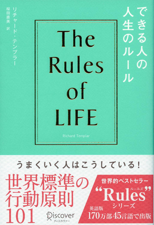 できる人の人生のルール