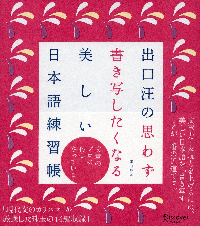 出口汪の思わず書き写したくなる美しい日本語練習帳