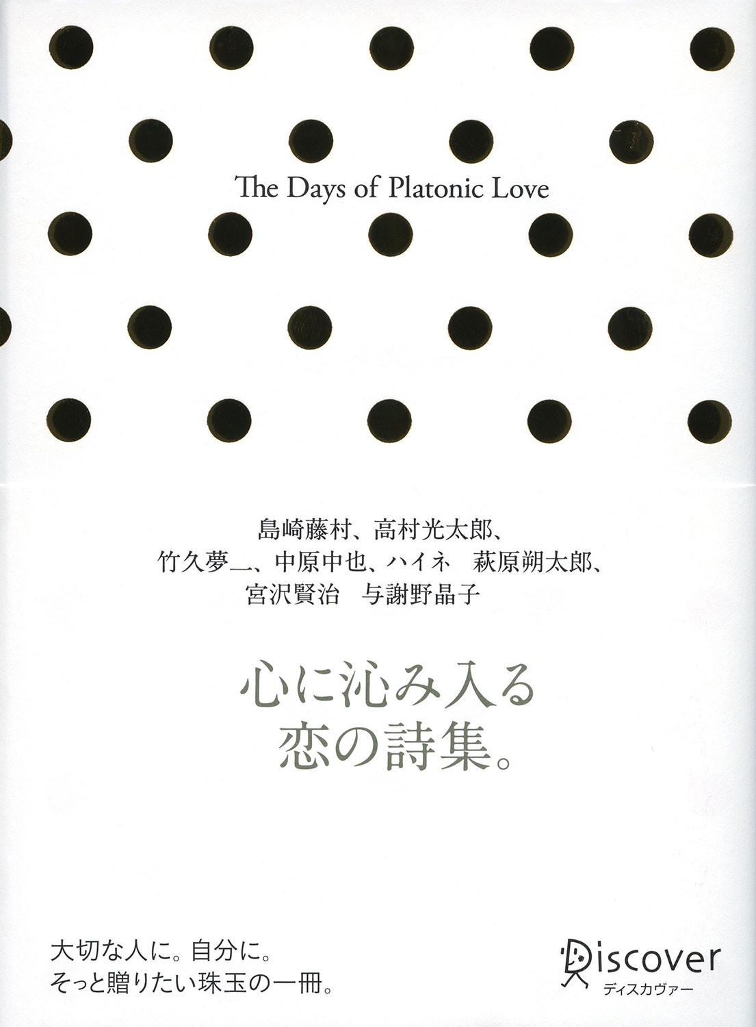 The Days of Platonic Love 恋の詩の本