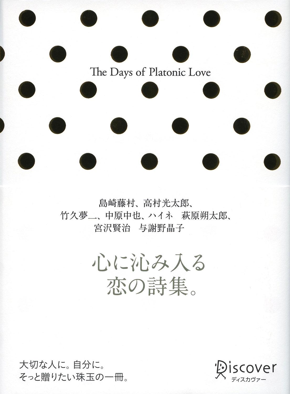 The Days of Platonic Love 恋の詩の本