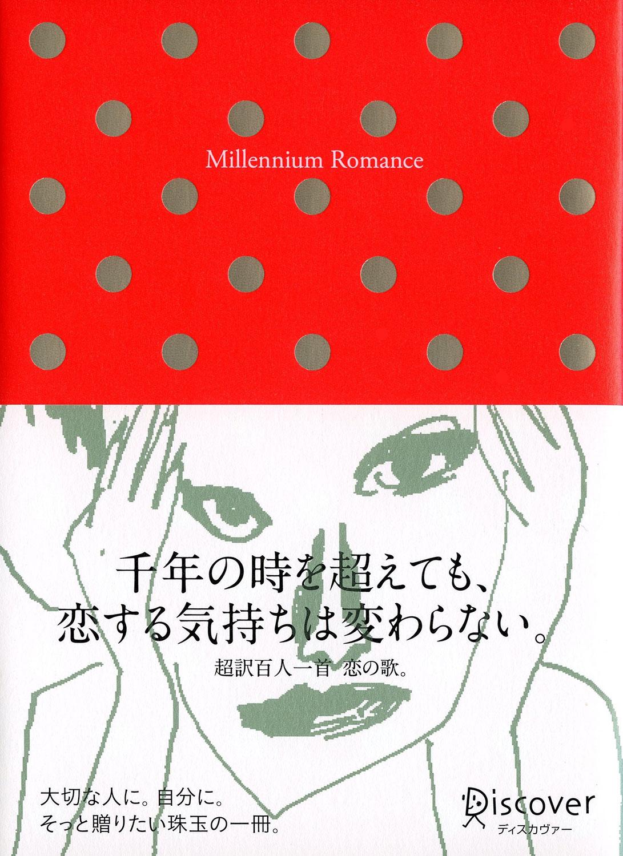 Millennium romance 百人一首 恋の歌