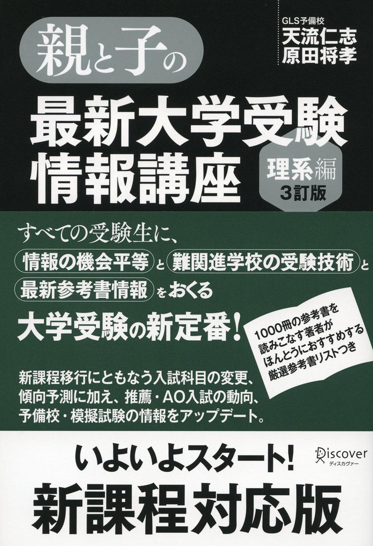 親と子の最新大学受験情報講座(理系編3訂版)