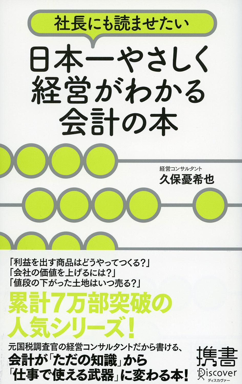日本一やさしく経営がわかる会計の本