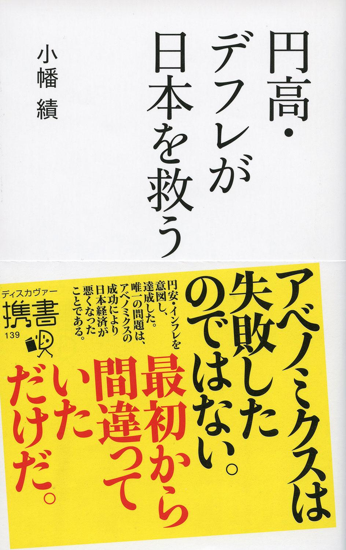 円高デフレが日本を救う