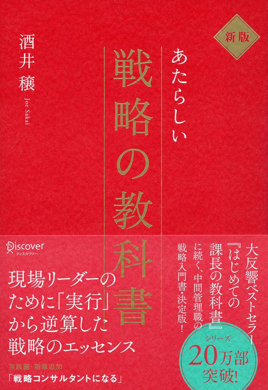 新版 あたらしい戦略の教科書