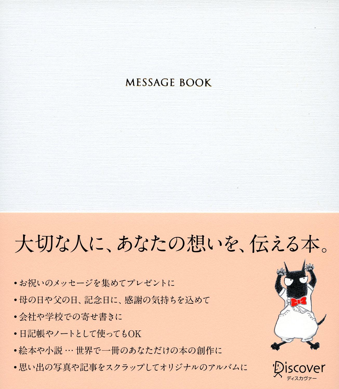 MESSAGE BOOK メッセージブック WHITE