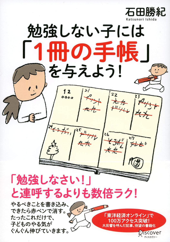 勉強しない子には「1冊の手帳」を与えよう