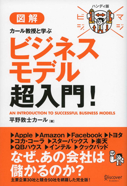 図解 ビジネスモデル超入門