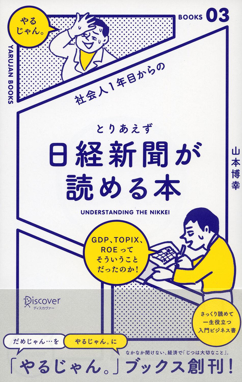 とりあえず日経新聞が読める本