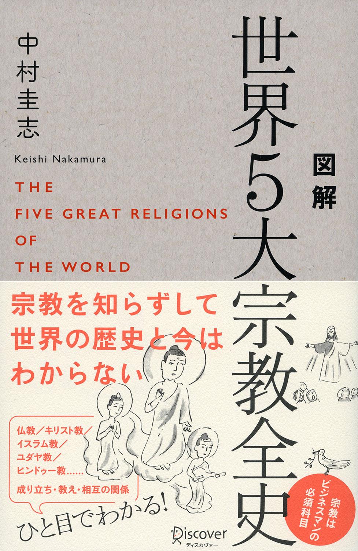 図解 世界五大宗教全史