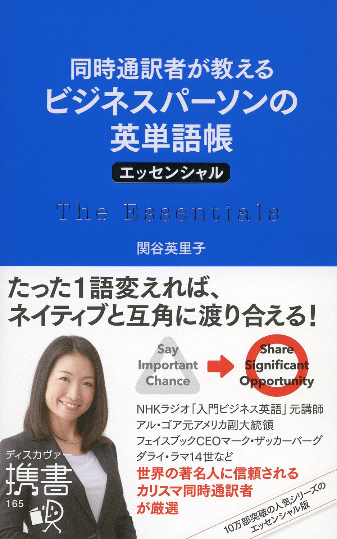 ビジネスパーソンの英単語帳 エッセンシャル版