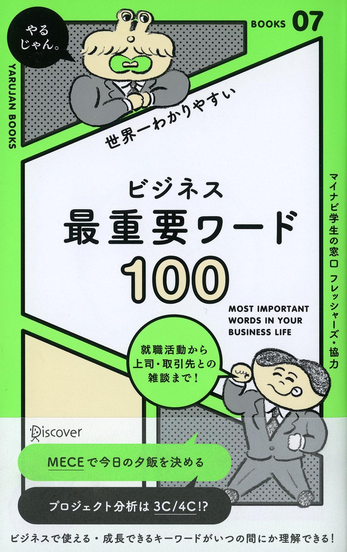 世界一わかりやすい ビジネス最重要ワード100