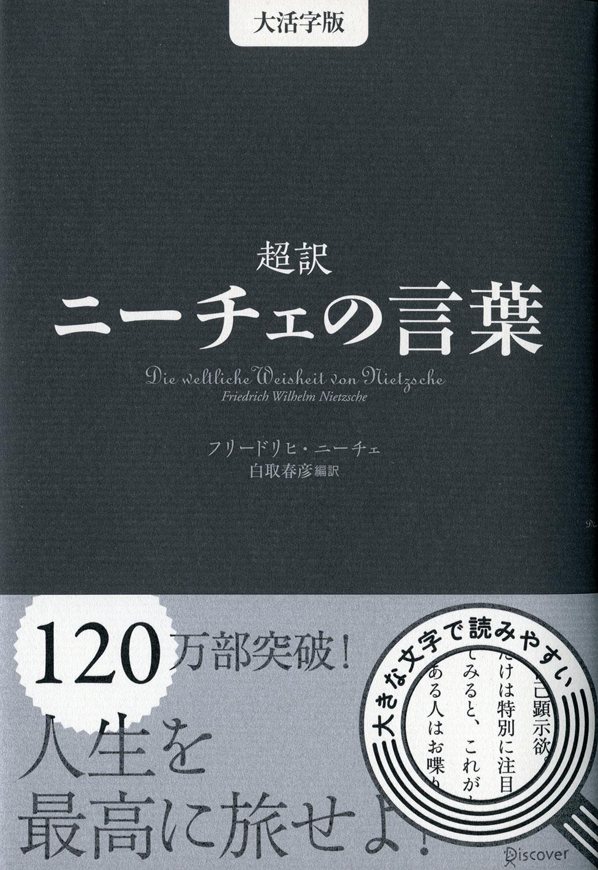 大活字版 超訳ニーチェの言葉