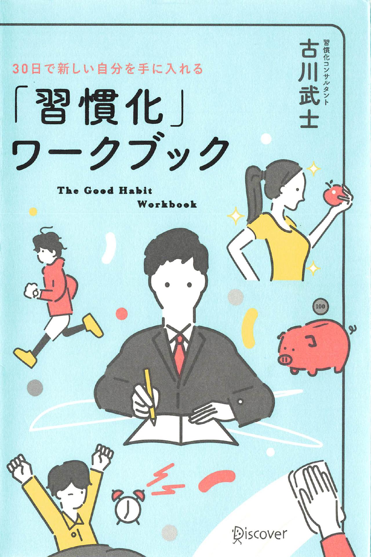 「習慣化」ワークブック
