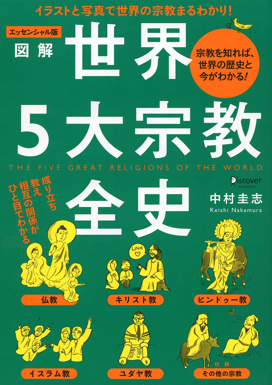 エッセンシャル図解世界5大宗教全史