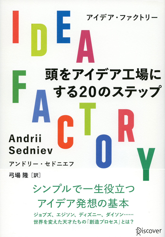 IDEA FACTORY(アイデア・ファクトリー)