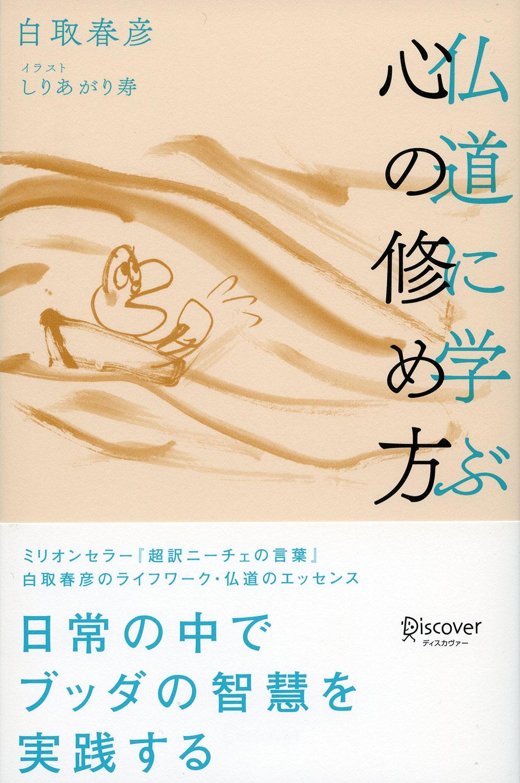 仏道に学ぶ心の修め方 | ディスカヴァー・トゥエンティワン - Discover 21