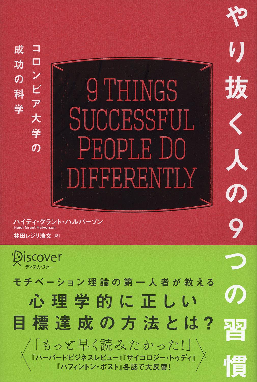 やり抜く人の9つの習慣