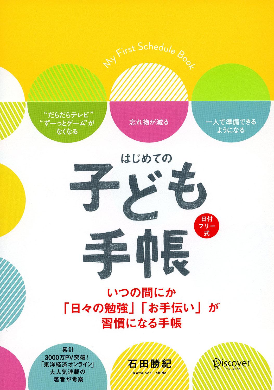 はじめての子ども手帳(日付フリー式)