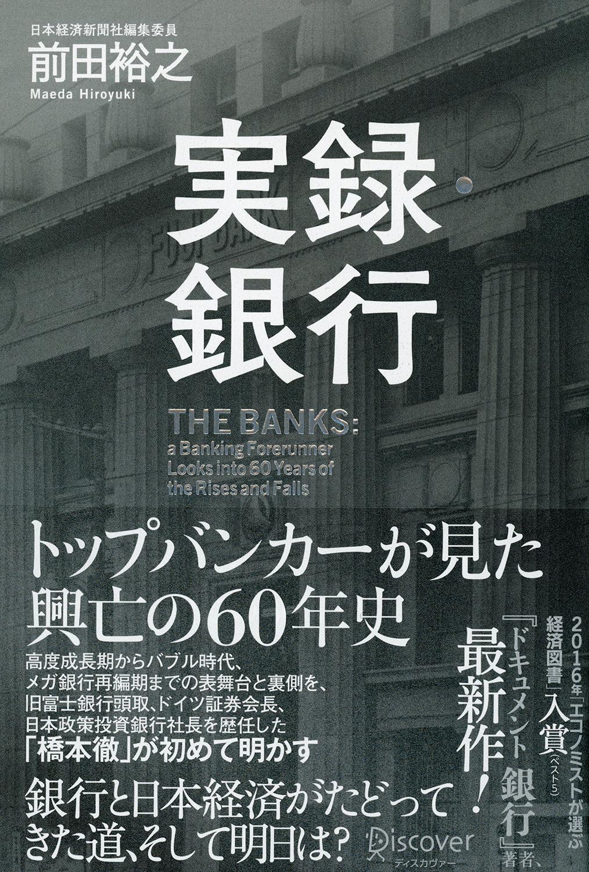 実録・銀行