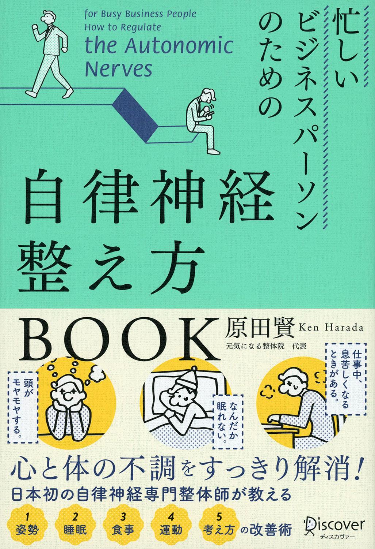 自律神経整え方BOOK