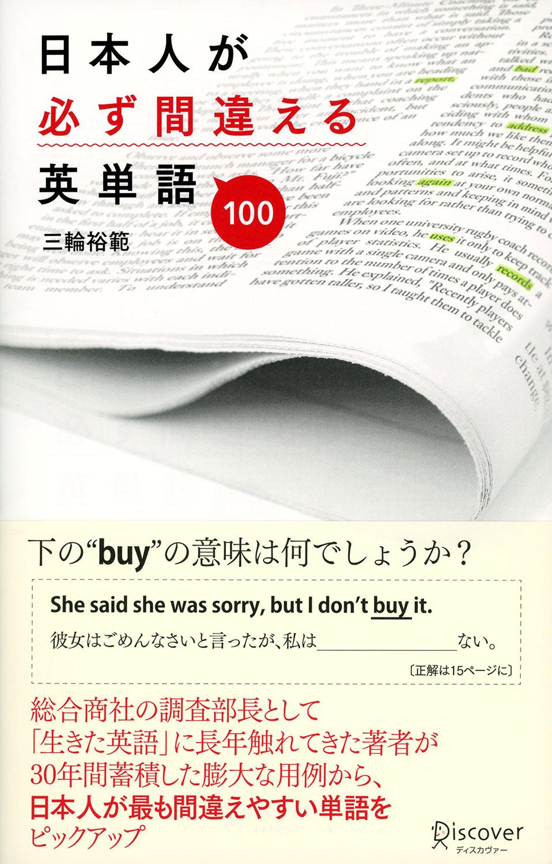 日本人なら必ず間違える英単語100