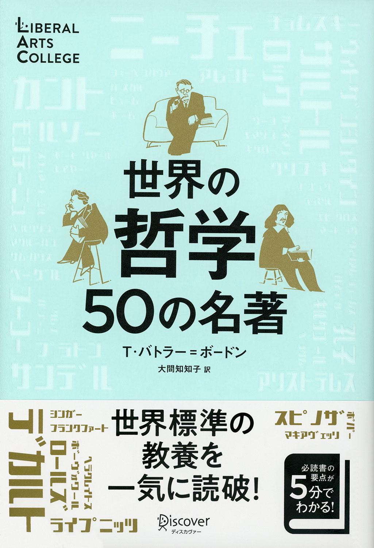 世界の哲学50の名著 新版