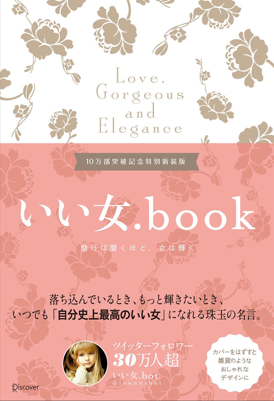 新装版 いい女.Book