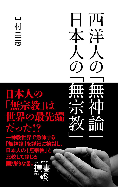 西洋人の「無神論」 日本人の「無宗教」