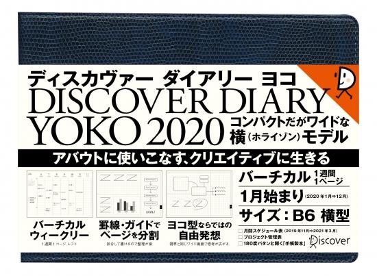 ディスカヴァーダイアリー ヨコ 2020 1月始まり [B6]<ネイビー>