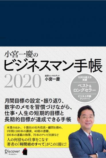 小宮一慶のビジネスマン手帳 2020