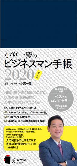 小宮一慶のビジネスマン手帳 [ポケット版] 2020