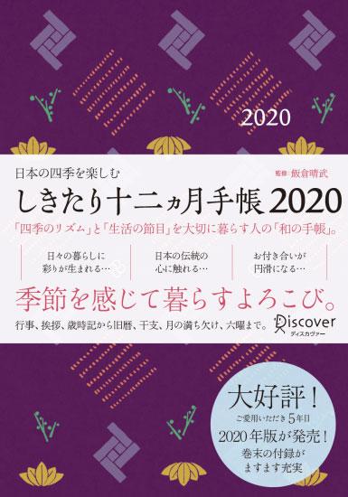 しきたり十二ヵ月手帳 2020