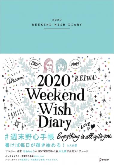 週末野心手帳 WEEKEND WISH DIARY 2020 <ベビーブルー>
