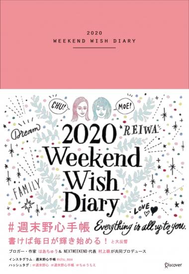 週末野心手帳 WEEKEND WISH DIARY 2020 <ヴィンテージピンク>