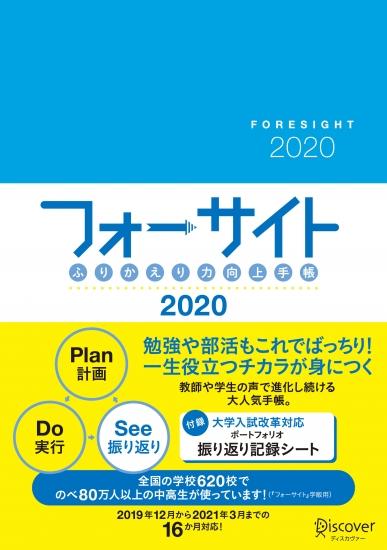 ふりかえり力向上手帳 フォーサイト 2020