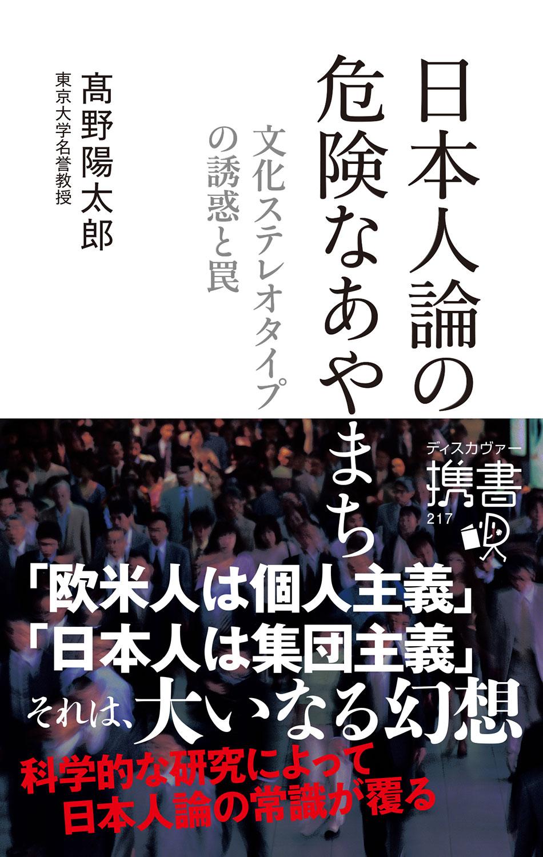 日本人論の危険なあやまち