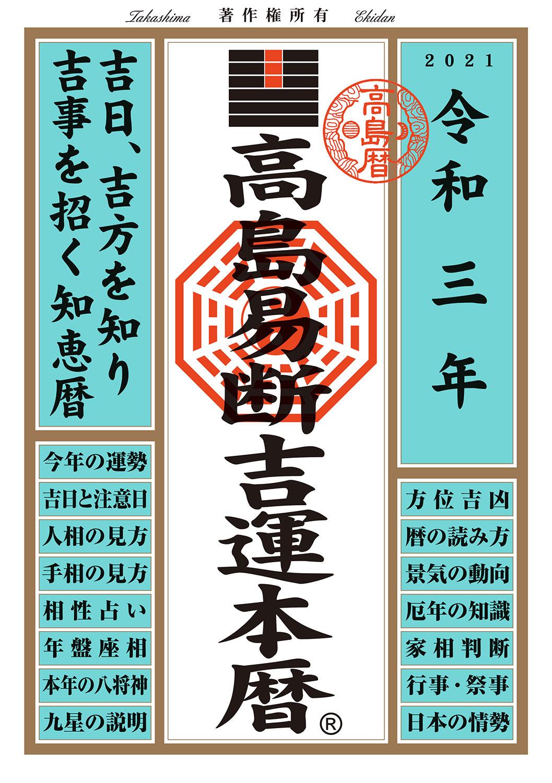 高島易断吉運本暦 令和三年版