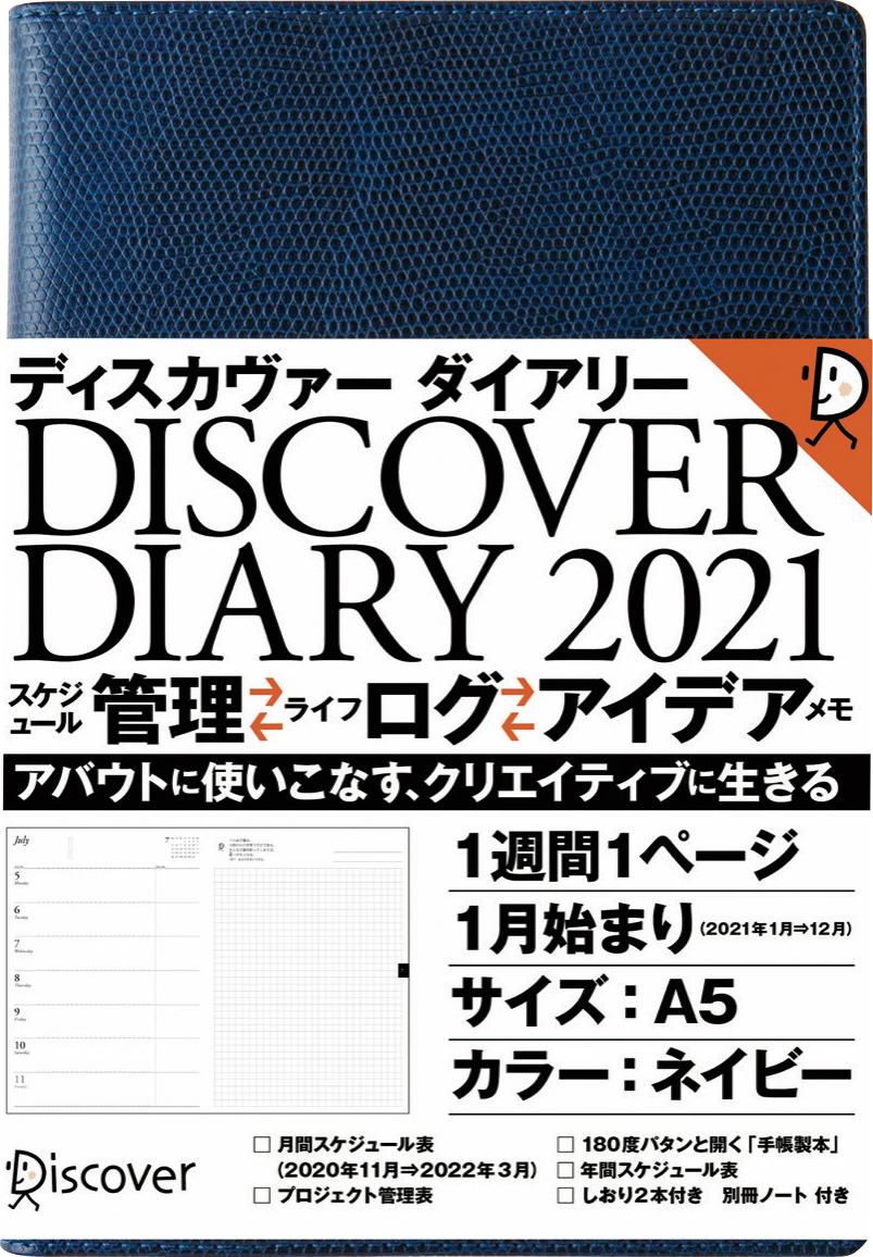 ディスカヴァーダイアリー 2021 1月始まり [A5] <ネイビー>